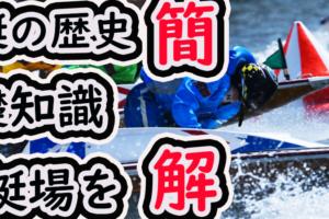 競艇基礎知識