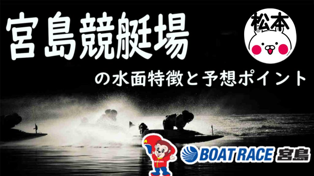 予想 宮島 競艇