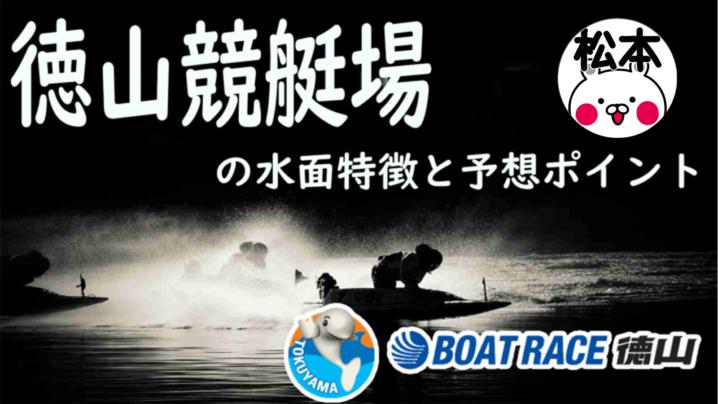 結果 徳山 競艇 本日のレース BOAT RACE