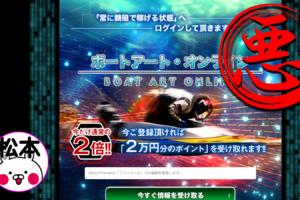悪徳競艇予想サイト【ボートアートオンライン(BAO)】のトップ   競艇 口コミ