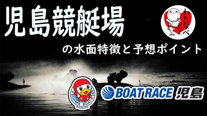 児島競艇場のトップ