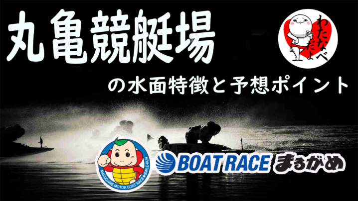 丸亀競艇場(ボートレース丸亀)のトップ