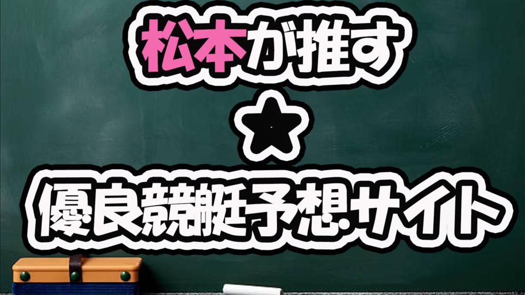 松本オススメ優良競艇予想サイト-口コミ・クチコミ・稼ぐ・優良・競艇-