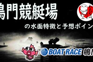 ボートレース鳴門のトップ画像