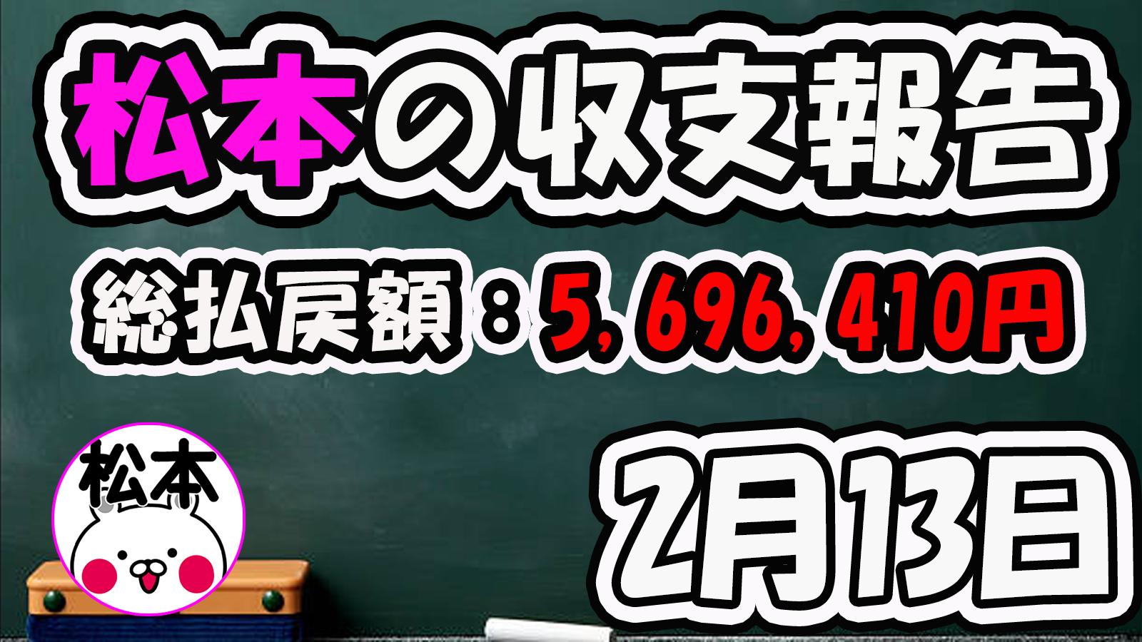 松本の収支報告!!!0213
