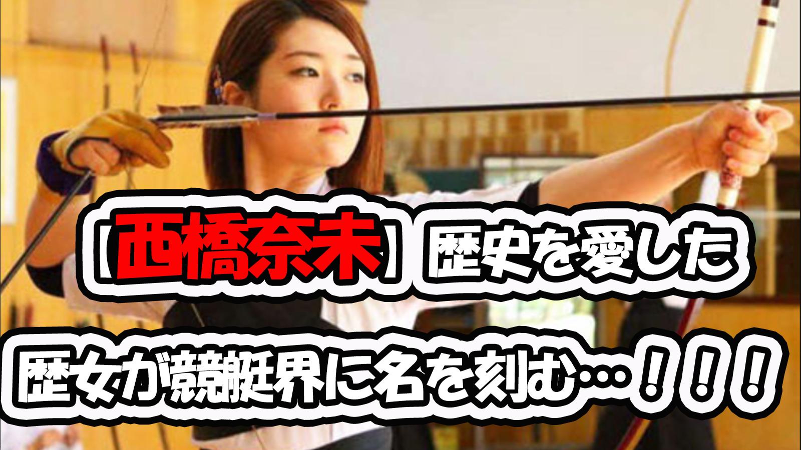 西橋奈未選手のトップ画面