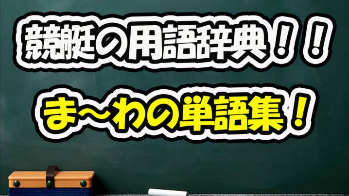 競艇の用語辞典!! ま~わの単語集!