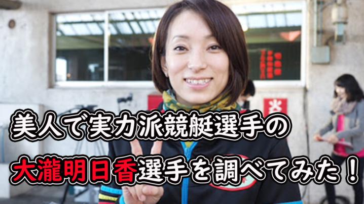 美人で実力派競艇選手の大瀧明日香選手を調べてみた!