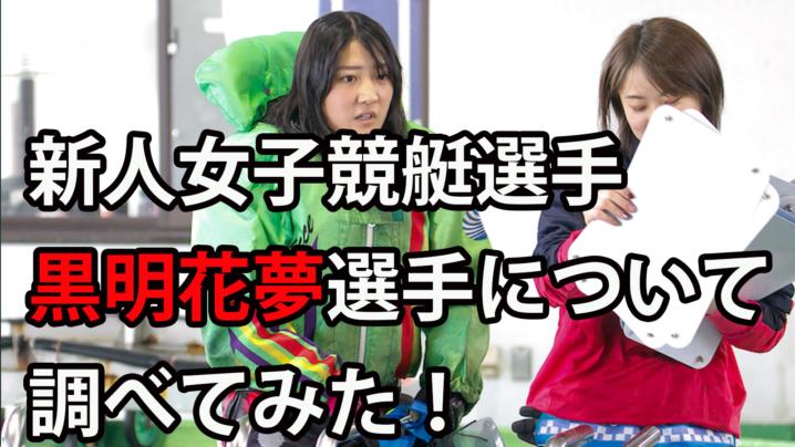 【黒明花夢】新人女子競艇選手(ボートレーサー)黒明花夢選手について調べてみた!