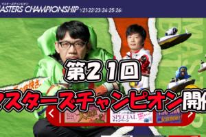 第21回マスターズチャンピオン開催!