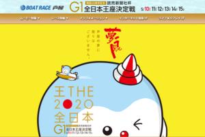 2020年5月10日開幕!GⅠ全日本王座決定戦で注目選手、予想、ボートレース芦屋の特徴を確認してみた!【競艇、予想、芦屋、GⅠ】
