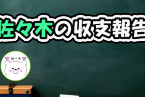 当たる競艇予想サイト【競艇IMPACT(競艇インパクト)】【船の時代】の収支を公開!口コミも大募集!(6/2)
