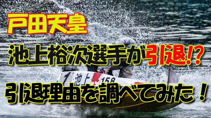 【池上裕次】戸田の天皇、池上裕次選手が引退!引退理由は?優勝歴やボートレーサー人生を調べてみた!