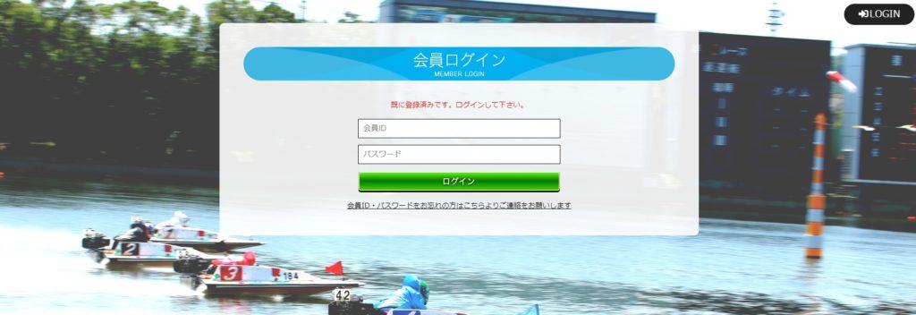 ・競艇予想サイト 【ドリームボート(DREAMBOAT)】に登録してマイページへ!  -競艇・口コミ・稼げる・当たらない・詐欺・ドリームボート(DREAMBOAT)-