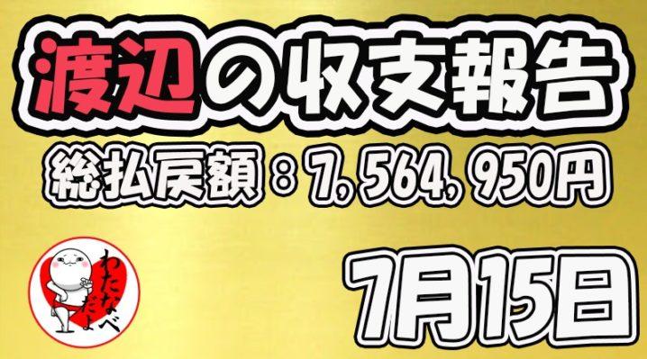 【万舟三人衆の渡辺】競艇(ボートレース)で稼いだ収支報告!