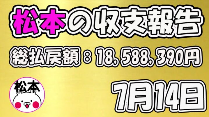 【万舟三人衆の松本!】競艇(ボートレース)で稼いだ収支報告!