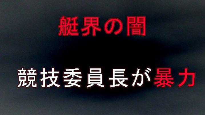 ボートレース平和島の競技委員長が中山将選手にパワハラ暴力!?新田雄史選手の暴露で艇界が大炎上!
