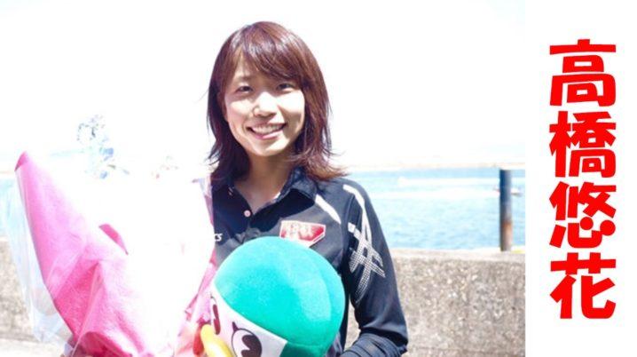 【高橋悠花】B1級ボートレーサーの高橋悠花(たかはしゆか)選手の成績や優勝歴などを調べてみた!