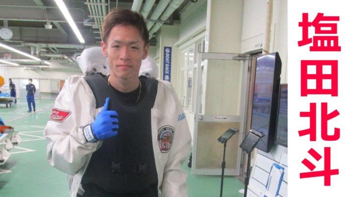 【塩田北斗】A1級ボートレーサーの塩田北斗(しおたほくと)選手の成績や優勝歴などを調べてみた!