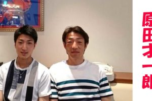 【原田才一郎】原田富士男さんの息子、B1級ボートレーサーの原田才一郎(はらださいいちろう)選手の成績や優勝歴などを調べてみた!