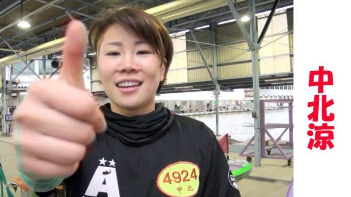 【中北涼】B1級ボートレーサーの中北涼(なかきたりょう)選手の成績や優勝歴などを調べてみた!