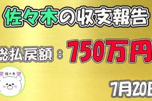 【万舟三人衆の佐々木】競艇(ボートレース)で稼いだ収支報告!