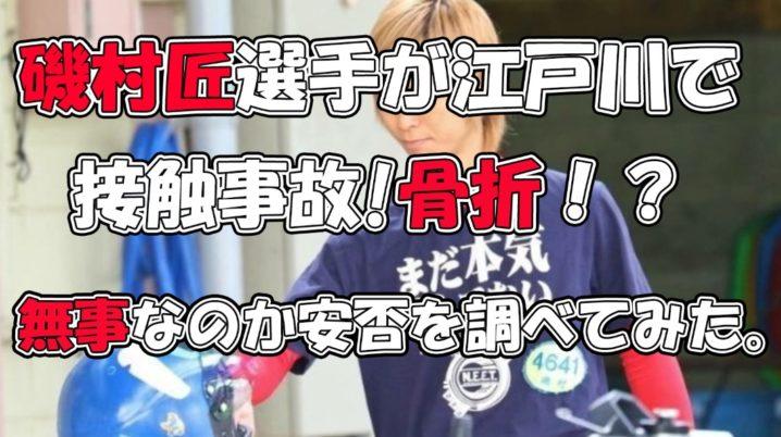 【磯村匠】イケメンA2級ボートレーサーの磯村匠選手が江戸川で接触事故で骨折(ケガ)!?無事なのか安否を調べてみた。