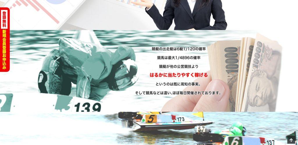 悪徳競艇予想サイト ドリームボート(DREAMBOAT)のトップ4
