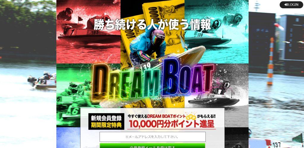 【ドリームボート(DREAMBOAT)】という競艇予想サイトを口コミ、無料予想をもとに稼げるか検証してみた