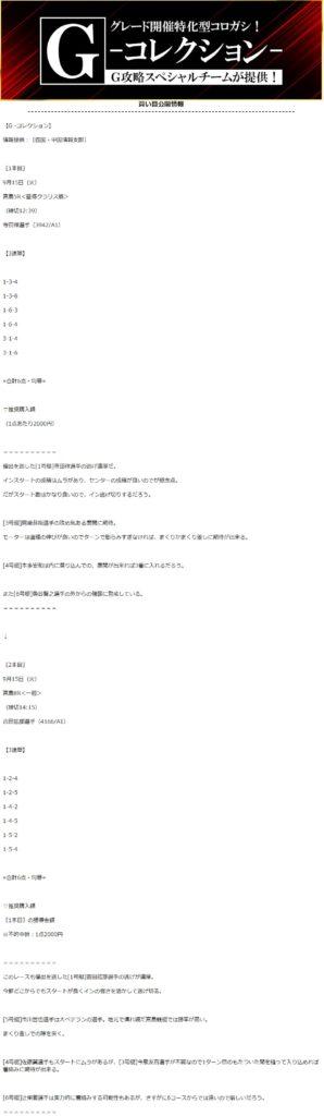 9月15日 プラン名【G-コレクション】←特別プラン      【1R目〇 2R目〇】 ¥566,100 ※買目見解付