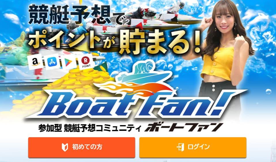 【一般参加型競艇予想サイト?BoatFanに登録して調べてみました。優良サイト?悪徳サイト?何のためのサイト?】