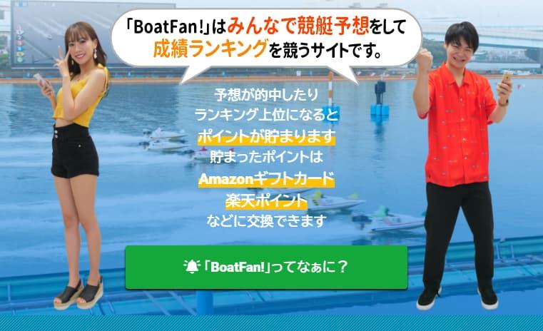 競艇予想サイト? 【BOATFAN(ボートファン)】のサイトページ -競艇・口コミ・稼げる・当たらない・詐欺・優良サイト・悪徳サイト-