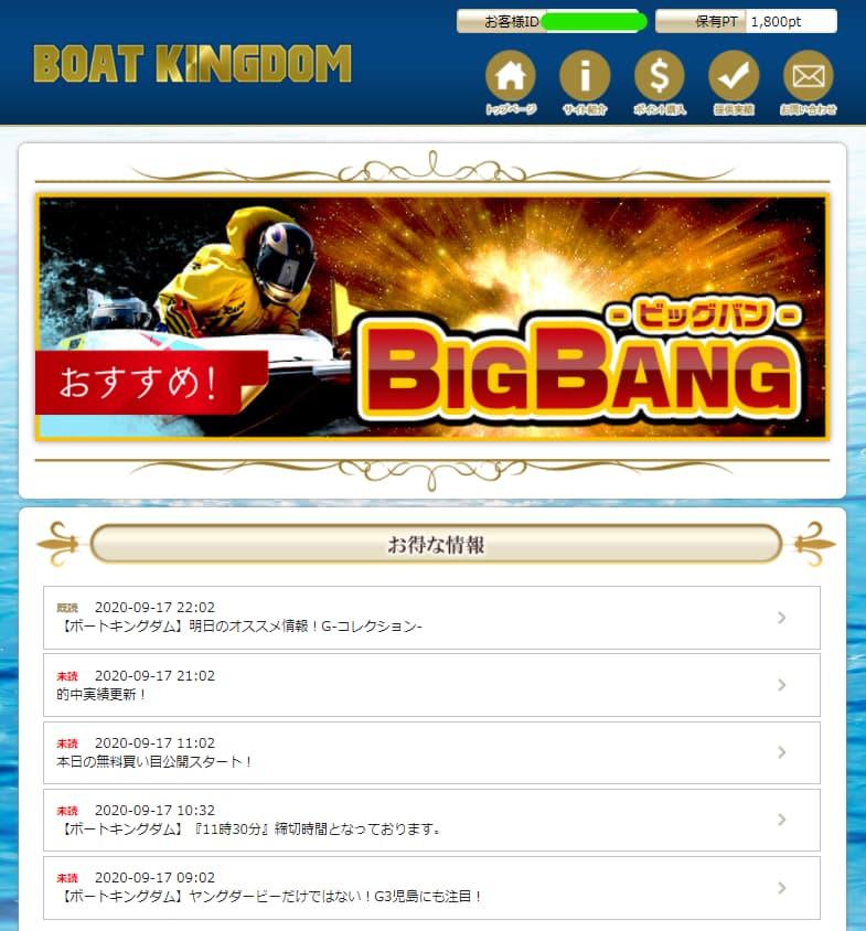 競艇予想サイト【ボートキングダム(BOAT-KINGDOM)】会員ページ、プラン一覧 –競艇予想サイト・口コミ・稼げる・ボートキングダム・BOAT KINGDOM・優良・悪徳–