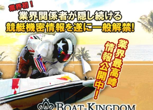 競艇予想サイト【ボートキングダム(BOAT-KINGDOM)】サイトトップ、会社情報 –競艇予想サイト・口コミ・稼げる・ボートキングダム・BOAT KINGDOM・優良・悪徳–