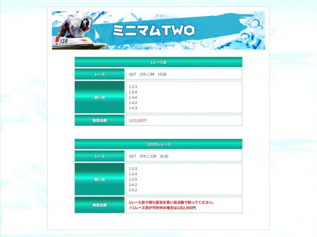 競艇予想サイト【SIXBOAT(シックスボート】プランを実際に買って検証してみた -口コミ・的中・評判・稼げる・当たらない・詐欺-