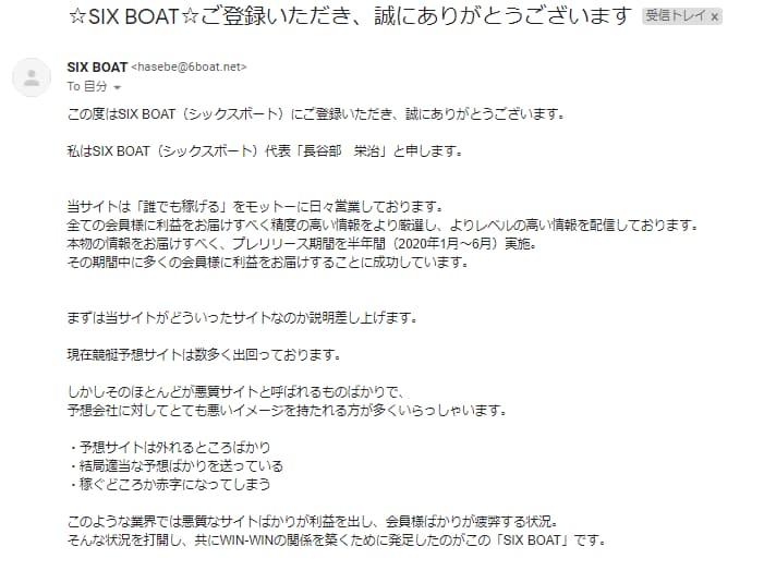 競艇予想サイト【SIXBOAT(シックスボート】の登録後マイページ -口コミ・的中・評判・稼げる・当たらない・詐欺-