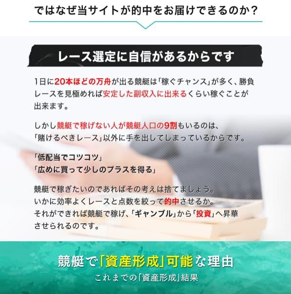 競艇予想サイト【SIXBOAT(シックスボート】のサイト内ページ(非会員) -口コミ・的中・評判・稼げる・当たらない・詐欺-