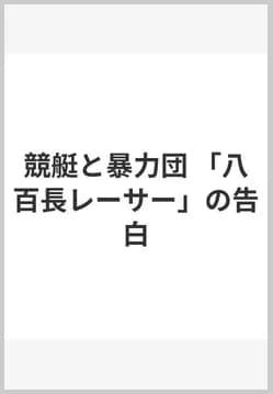 西川昌希(にしかわまさき)が暴露本を出版!競艇界の闇を暴露、暴力団が関係している?-口コミ・的中・評判・稼げる・当たらない・詐欺-