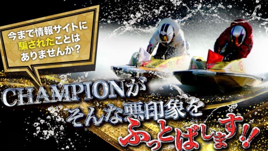 競艇予想サイト【競艇CHAMPION(チャンピオン)】の予想を実際に買って検証してみた!