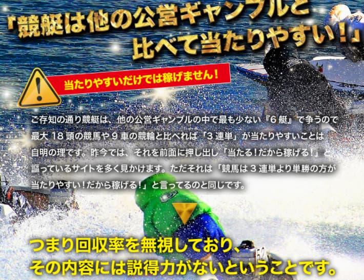 競艇予想サイト【競艇CHAMPION(チャンピオン)】のサイト内ページ -口コミ・的中・評判・稼げる・当たらない・詐欺-