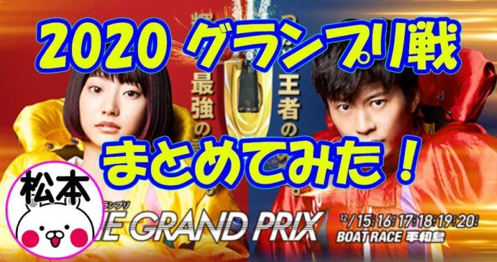 女子 競艇 賞金 ランキング 2020