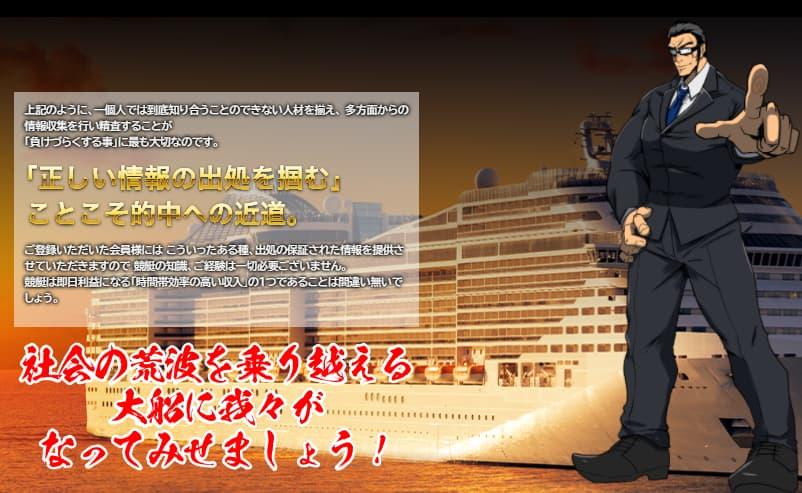 競艇予想サイト【競艇サラリーマン】のサイト内ページ -口コミ・的中・評判・稼げる・当たらない・詐欺-