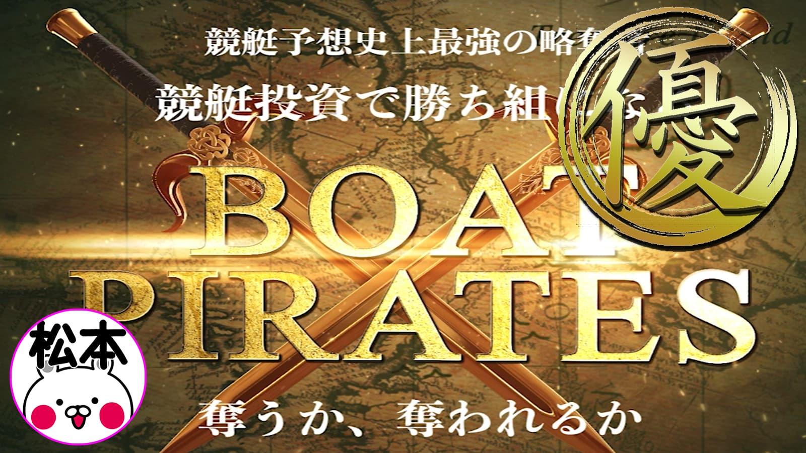 優良競艇予想サイト ボートパイレーツ(BOATPIRATES) 口コミ