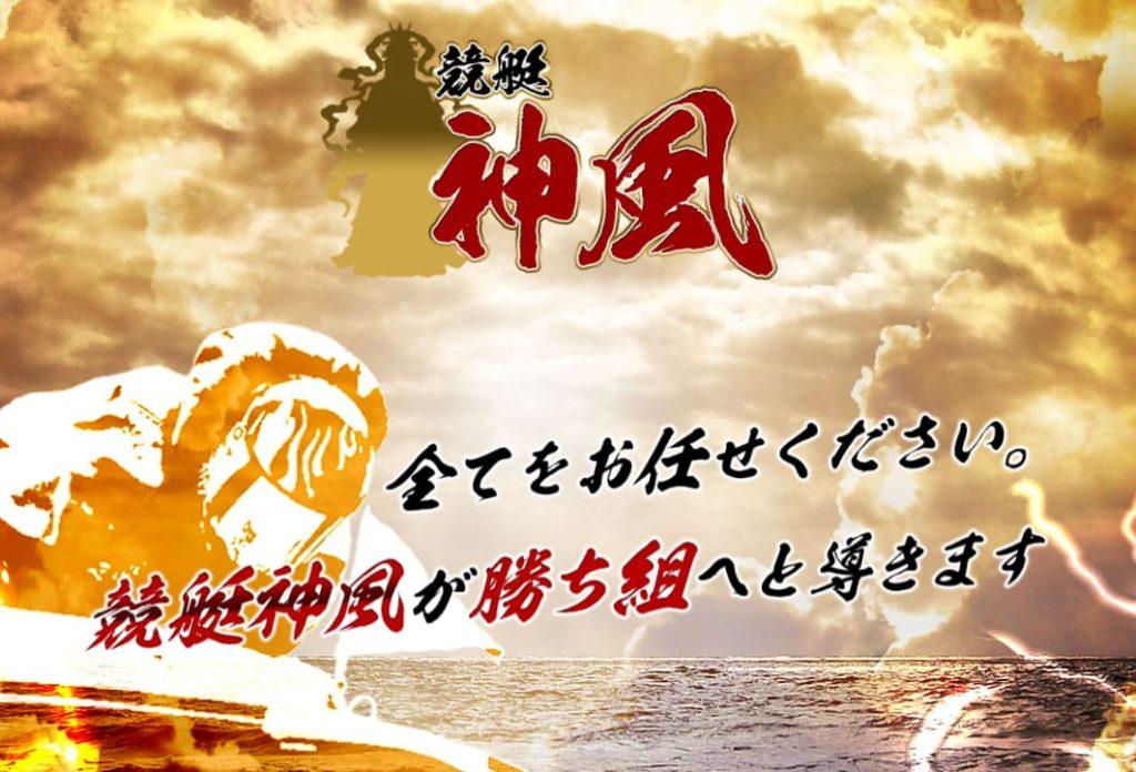 競艇予想サイト、神風(かみかぜ)の予想を実際に買って検証してみた!優良サイト?悪徳サイト?